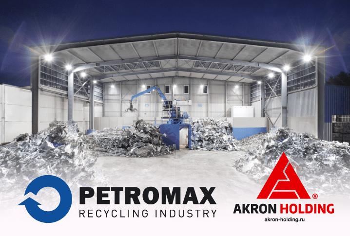 Завод ПЕТРОМАКС вошел в состав AKRON HOLDING