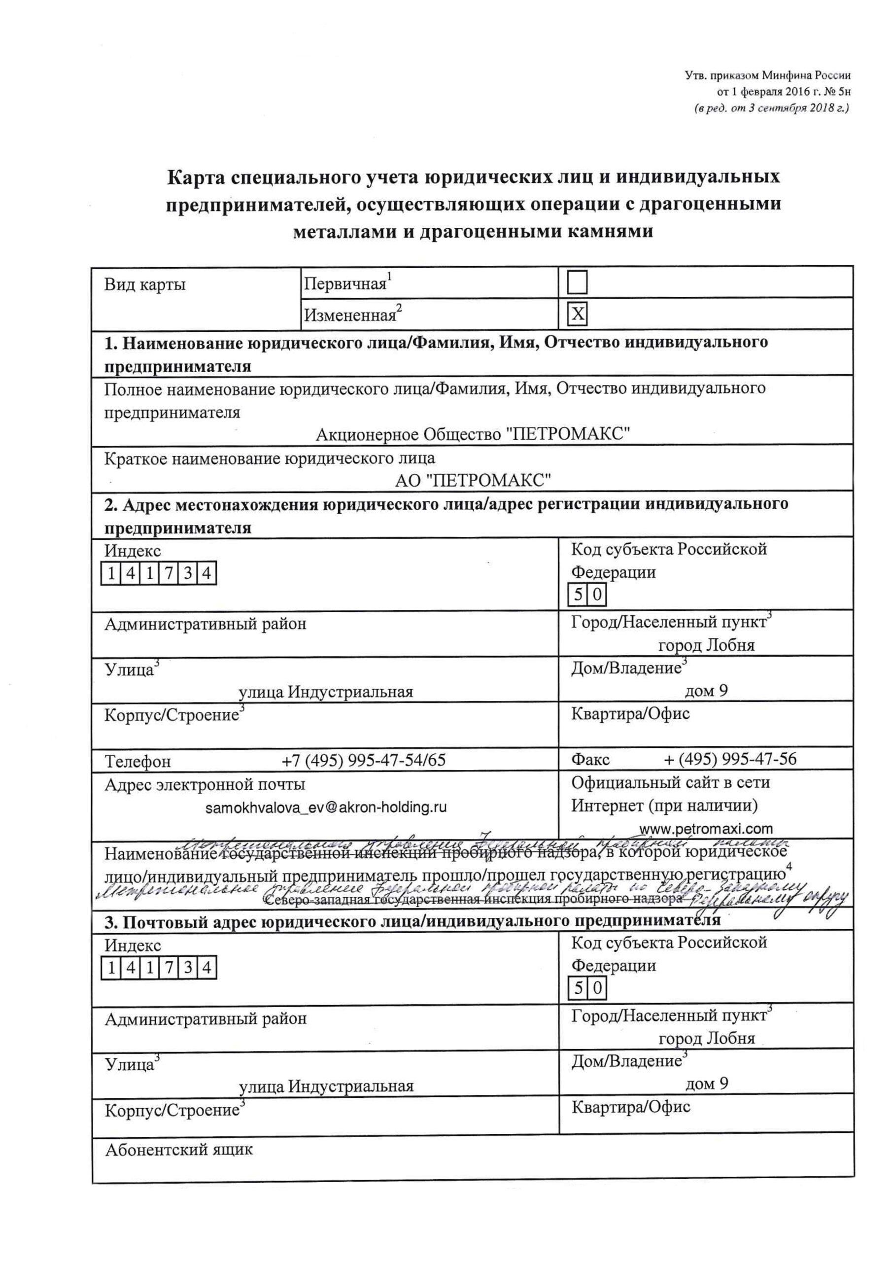 kartochka-po-postanovke-na-uchet-v-probirnoj-palate-1