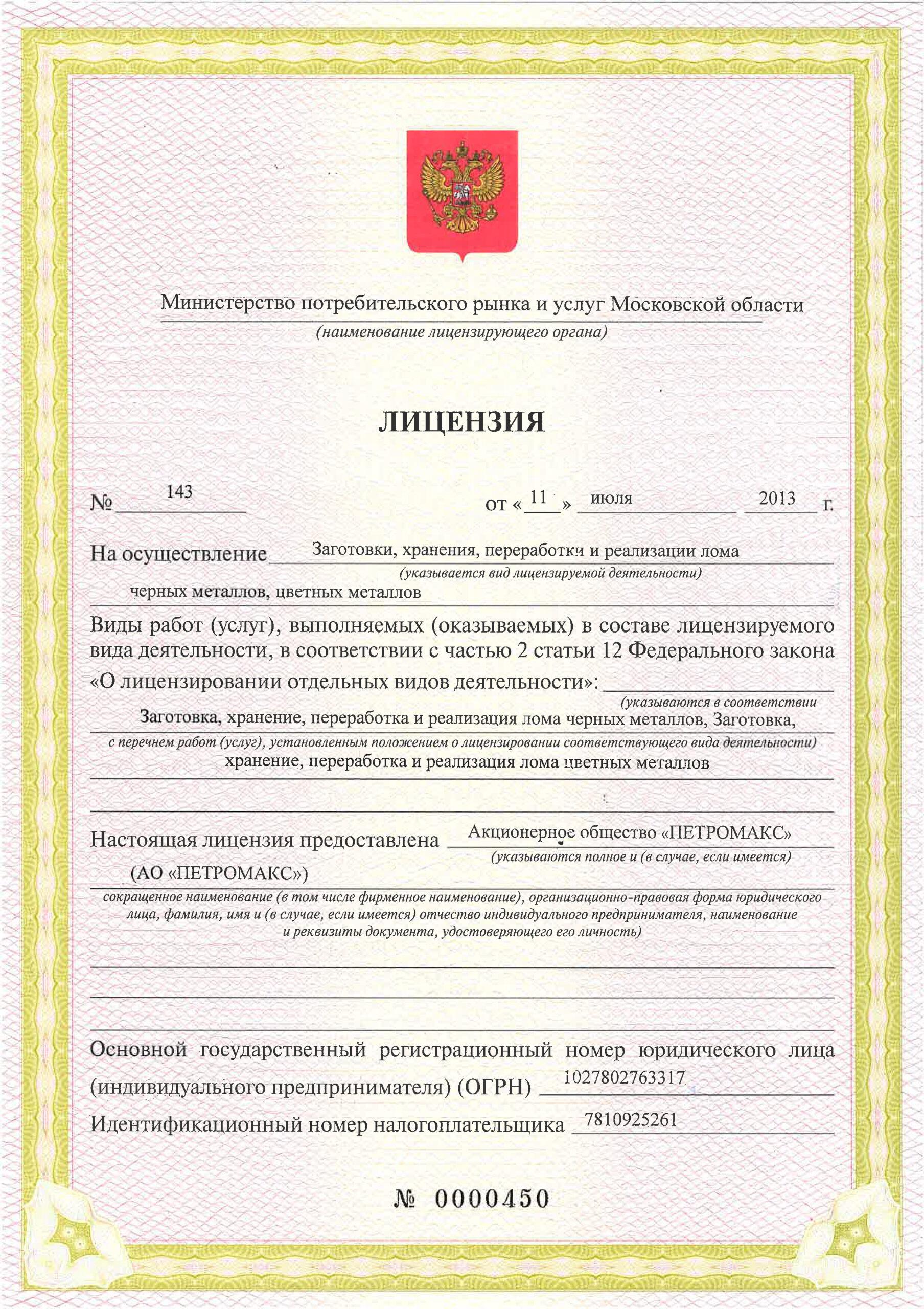 liczenziya-%e2%84%96-143-ot-11-07-2013_lom-1