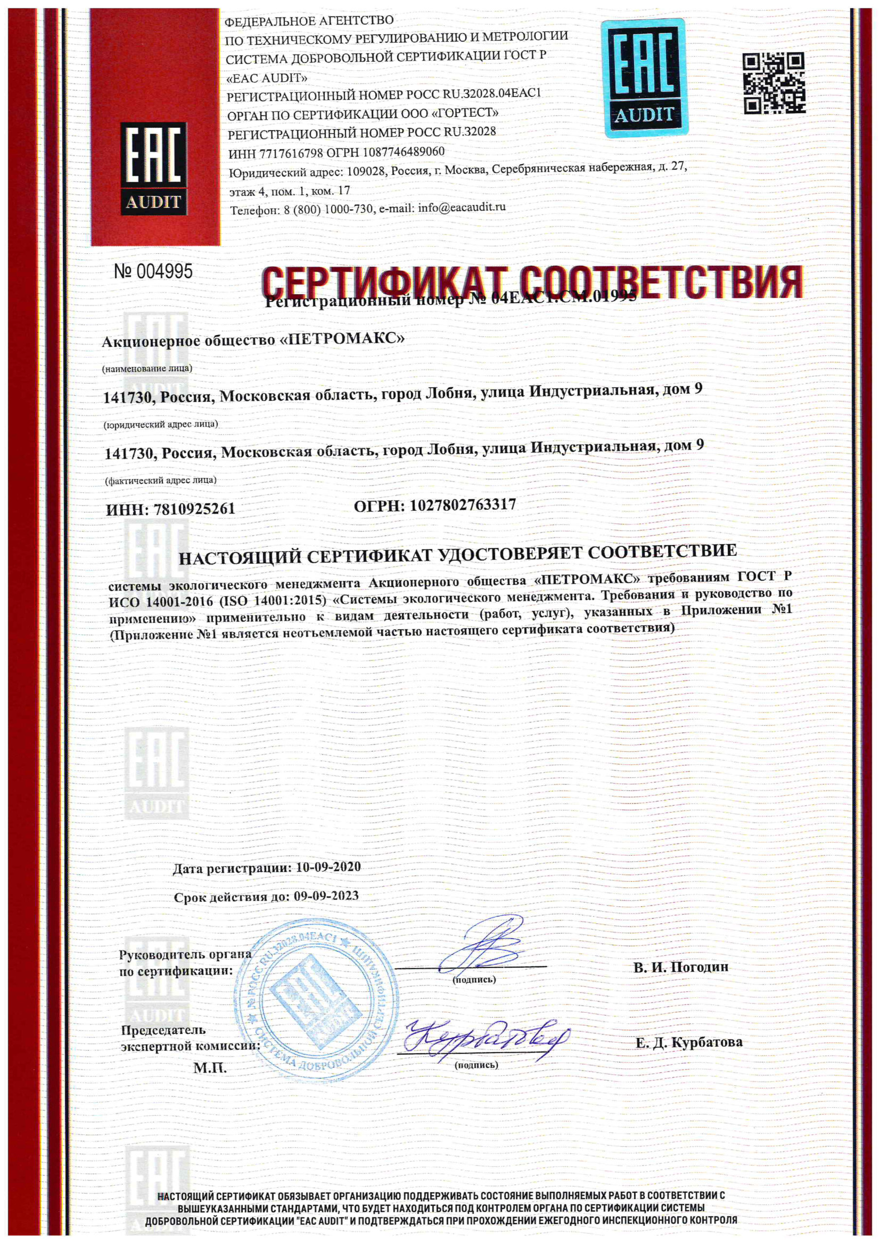 sertifikat-sootvetstviya-%e2%84%9604eac1-cm-01995-1