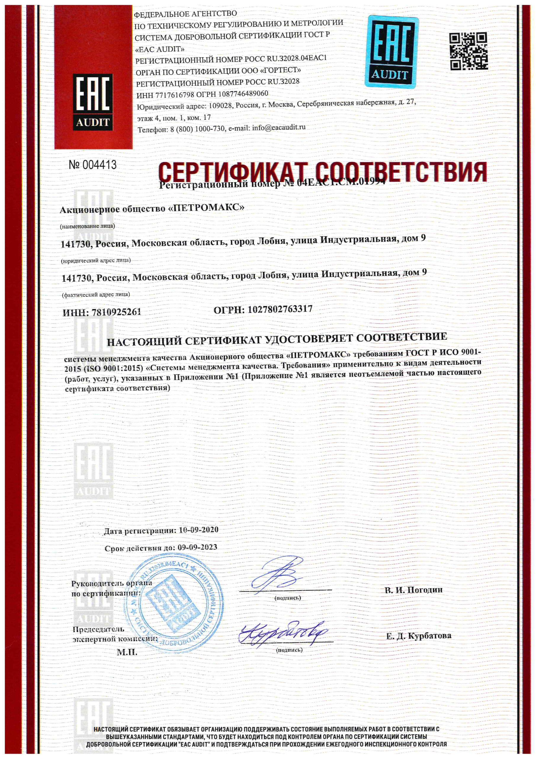 sertifikat-sootvetstviya-%e2%84%9604eac1-cm-01996_1-1