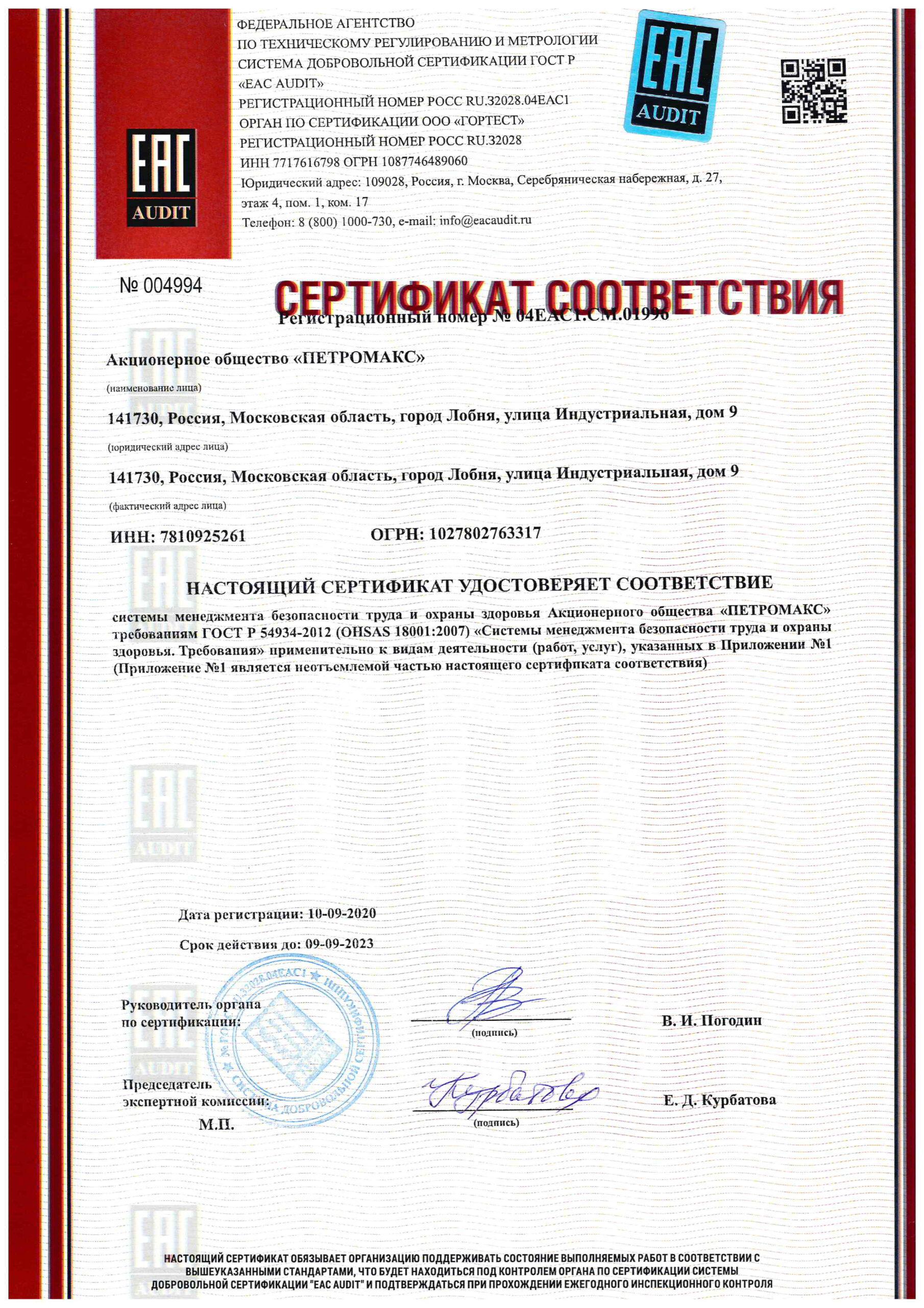 sertifikat-sootvetstviya-%e2%84%9604eac1-cm-01996_2-1